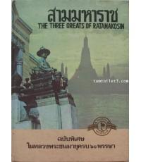 สามมหาราช ฉบับพิเศษ ในหลวงพระชนมายุครบ ๖๐ พรรษา  /  รวบรวมโดย อ.สมชาย พุ่มสะอาด