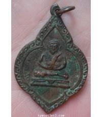เหรียญสังกัจจายน์ หลวงพ่อแฉ่ง วัดบางพัง จ.นนทบุรี