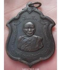 เหรียญพระครูญาณวิลาส(หลวงพ่อแดง) วัดเขาบันไดอิฐ รุ่นแม่ทัพภาคที่ ๑ ปี 2511