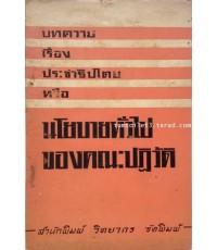 บทความเรื่องประชาธิปไตย หรือ นโยบายทั่วไปของคณะปฏิวัติ  /  สำนักพิมพ์ วิทยากร