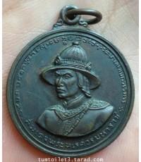 เหรียญยุทธหัตถี สมเด็จพระนเรศวรมหาราช ปี 2513
