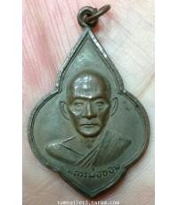 เหรียญหลวงพ่อขอม วัดไผ่โรงวัว จ.สุพรรณบุรี