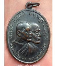 เหรียญโบสถ์ลั่น หลวงพ่อแดง - หลวงพ่อเจริญ วัดเขาบันไดอิฐ จ.เพชรบุรี
