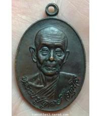 เหรียญหลวงปู่ดูลย์ วัดบูรพาราม จ.สุรินทร์ รุ่นกฐินพระราชทาน  ปี 21