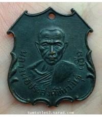 เหรียญหลวงพ่อประสงค์ ชินะพันธฺุ์ (เอ๊ะ) ปี 2497