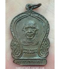 เหรีญรุ่นแรก พระญาณเวที จ.ปัตตานี ปี พ.ศ.2494