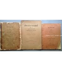 ตำราโหราศาสตร์ /หลวงวิศาลอรุณกร(อั้น สาริกบุตร) รวม 3 เล่ม (เล่ม 1, เล่ม 2 และเล่ม 9)