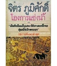 โองการแช่งน้ำ และข้อคิดใหม่ในประวัติศาสตร์ไทย ลุ่มน้ำเจ้าพระยา / จิตร ภูมิศักดิ์