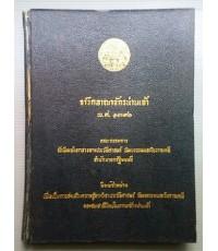 จารึกอาณาจักรน่านเจ้า พ.ศ.๑๓๙๐ / คณะกรรมการจัดพิมพ์เอกสารตามประวัติศาสตร์ วัฒนธรรมและโบราณคดี