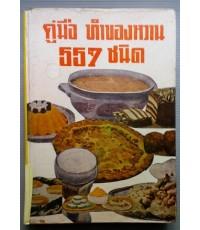 คู่มือทำของหวาน 557 ชนิด ฉบับสมบูรร์ / จริยา สุภาวัฒน์ ศ.ชาญมาตรา ฯ