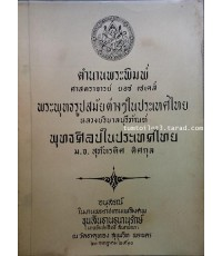 ตำนานพระพิมพ์ ศาสตราจารย์ ยอช เซเดส์ พระพุทธรูปสมัยต่างๆ ในประเทศไทย หลวงบริบาลบุรีภัณฑ์