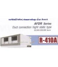 แอร์ดักส์Daikin แบบแรงลมสูง รุ่นAFDR มีขนาด50000-200000 BTU น้ำยา R410A