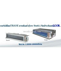 แอร์เปลือยTRANEแบบแรงลมต่ำ(low Static) มีขนาด12000-60000 BTU ประกันคอม 1ปี