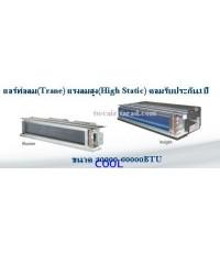 แอร์เปลือยTRANEแบบลมแรง(High Static) มีขนาด30000-60000 BTU น้ำยาR410A ประกันคอม 1ปี