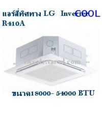 แอร์ฝั่งฝ้าสี่ทิศทาง LG รุ่น Inverter R410a ขนาด 18000-54000 BTU รีโมทไร้สาย