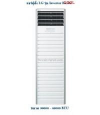 แอร์ตู้ตั้งพื้น(Floor Standing) LG รุ่นInverter R410a ขนาด 36000-48000 btu รีโมทไร้สาย