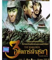 WARLORDS,THE 3 อหังการ์เจ้าสุริยา