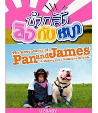 ขำกลิ้งลิงกับหมา The adventure of Pan and James Vol.1-2 (2 DVD) รวม 31ตอน พากย์ไทย