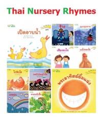 เพลงเด็ก (ภาษาไทย) Thai Nursery Rhymes พร้อมดนตรีฝึกร้อง รวม 24 เพลง [CD 1 แผ่น]