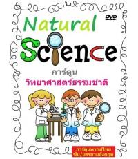 Natural Sciences เข้าใจวิทยาศาสตร์ธรรมชาติ (พากย์ไทย/ซับอังกฤษ) 1 DVD