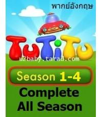 TuTiTu มหัศจรรย์สร้างสรรค์ของเล่น Season 1-4 รวม 52 ตอน (พากย์อังกฤษ) DVD 1 แผ่นจบซีซั่น