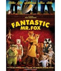 Fantastic Mr.Fox คุณจิ้งจอกจอมแสบ [DVD 1 แผ่น] พากย์ไทย,อังกฤษ/ซับไทย,อังกฤษ,จีน