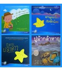 นิทานดนตรีภาษาไทย : มหัศจรรย์นิทานดนตรี Vol.1 ชุดที่ 1-4 (CD-MP3) รวม 4 เรื่อง