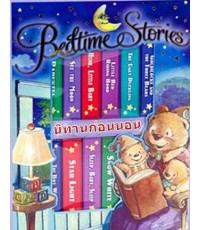 นิทานภาษาไทย Bedtime Stories นิทานก่อนนอน Vol.1-2 รวม 58 เรื่อง (CD-Mp3 เสียงภาษาไทย) 2 แผ่น