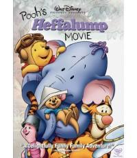 Pooh\'s Heffalump Movie เฮฟฟาลัมพ์ เพื่อนใหม่ของพูห์ (พากย์+ซับ ไทย,อังกฤษ) DVD 1 แผ่น