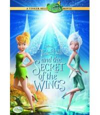 Tinker Bell and the Secret of the Wings ความลับแห่งปีก (พากย์+ซัีบ 2 ภาษา ไทย,อังกฤษ) DVD 1 แผ่น