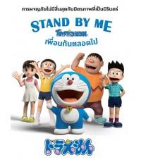 Doraemon The Movie [2015] Stand by Me โดราเอมอน เพื่อนกันตลอดไป (พากย์ไทย,ญี่ปุ่น/ซับไทย,อังกฤษ)