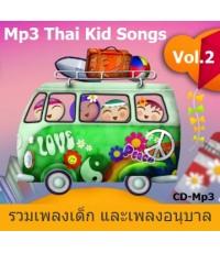 เพลงเด็ก (ภาษาไทย) Thai Kid Songs รวมเพลงเด็ก/เพลงอนุบาล ชุดที่ 2 (Mp3 CD 1 แผ่น) 130 เพลง
