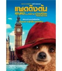 Paddington แพดดิงตัน คุณหมี…หนีป่ามาป่วนเมือง (พากย์+ซับ 2 ภาษา ไทย,อังกฤษ) DVD 1 แผ่น