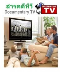 Documentary TV สารคดีทีวี (พากย์ไทย) DVD 3 แผ่น รวม 36 เรื่อง