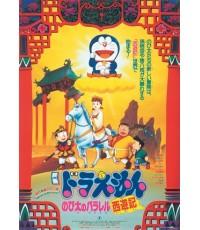 Doraemon The Movie [1988] ท่องแดนเทพนิยายไซอิ๋ว (พากย์ไทย) DVD 1 แผ่น