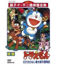 Doraemon The Movie [1997] ผจญภัยเมืองในฝัน (ตะลุยเมืองตุ๊กตาไขลาน) พากย์ไทย DVD 1 แผ่น