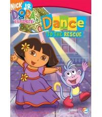 Dora The Explorer: Dance to the Rescue (พากย์อังกฤษ) DVD 1 แผ่น