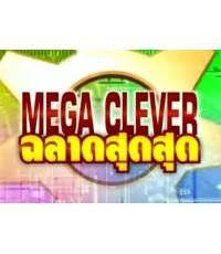 Mega Clever TV Show รายการวิทยาศาสตร์สำหรับเด็กและครอบครัว (DVD 11 แผ่น) พากย์ไทย