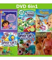 6in1 ดอร่า,Leap Frog,โคอาล่า,โนนาห์,เจ้าหนูเบอร์นาร์ด (พากย์ไทย)  DVD 1 แผ่น รวม 6 เรื่อง