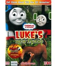 Thomas and Friends : Luke\'s New Friend เพื่อนใหม่ของลุค (พากย์+ซับ 2 ภาษา) DVD 1 แผ่น