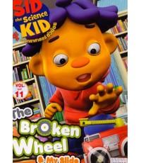 Sid The Science Kid ซิด นักวิทยาศาสตร์ตัวน้อย Vol.11 (พากย์+ซับ 2 ภาษา ไทย,อังกฤษ) DVD 1 แผ่น