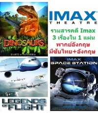 Imax Great Hit 3in1 (รวมสารคดี Imax 3 เรื่องใน 1 แผ่น) พากย์อังกฤษ/มีซับไทย,อังกฤษ DVD 1 แผ่น