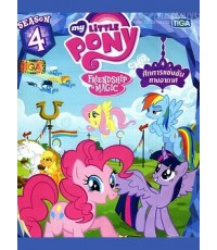My Little Pony Friendship is Magic มหัศจรรย์แห่งมิตรภาพ Season 4 Vol.1-4 (พากย์ไทย) 4 DVD