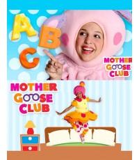 Mother Goose Club\'s Biggest Hits Vol.1 (เสียง+ซับอังกฤษ) DVD 1 แผ่น รวม 137 เพลง