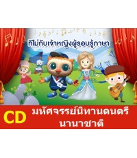 มหัศจรรย์นิทานดนตรี นานาชาติ Enfa A+ เสียงภาษาไทย CD Mp-3 ชุด 2 แผ่น/ 6 เรื่อง