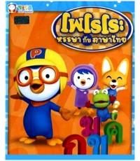 Pororo สอนภาษาไทย ชุดที่ 1-4 (พากย์ไทย) MP4 ขนาด 4.34GB