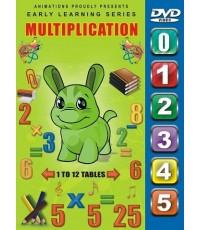 Multiplication for Kids สอนสูตรคูณแม่ 2-12 (พากย์ไทย) MP4 ขนาด 1.44GB