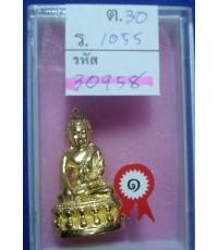 พระกริ่งฉลองพระชนมายุ 96 พรรษา เนื้อทองคำ สวยแชมป์ รางวัลที่ ๑