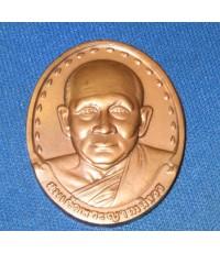 เหรียญสมเด็จญาณสังวร ปี 2528 รุ่นแรก องค์ที่ 2  (เช่าบูชาแล้)