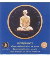 เหรียญทรงผนวช รุ่นสมโภชพระเจดีย์ ปี 2551